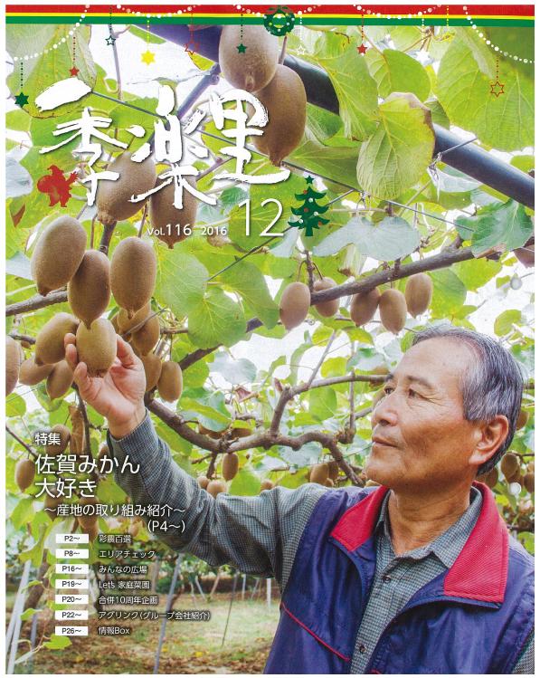 2016.12.季楽里vol.116-1