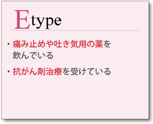 Etype
