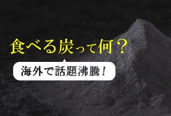 食べる炭って何?